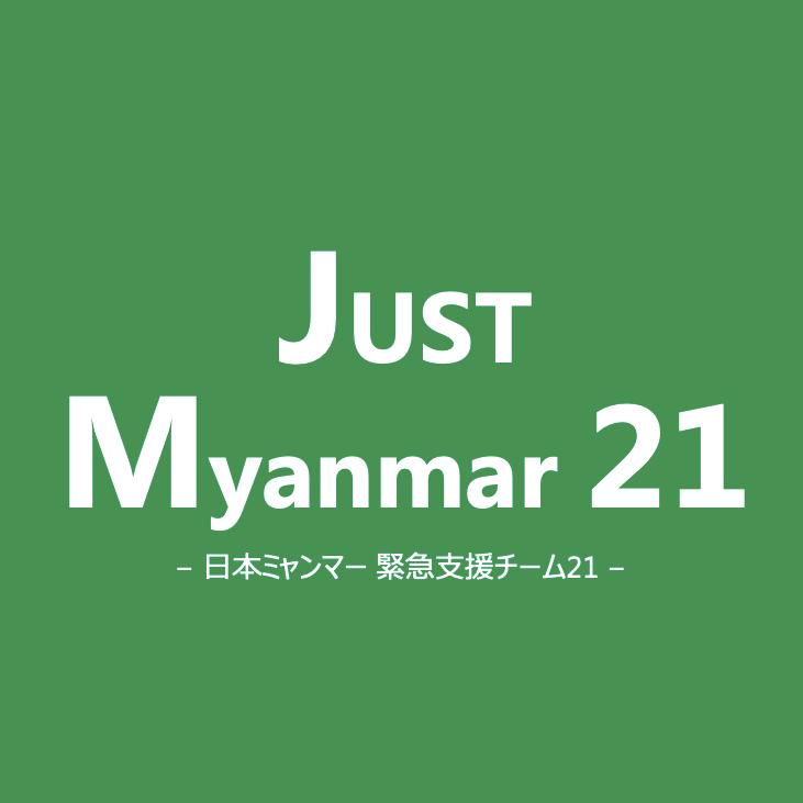 ミャンマー緊急支援チーム21